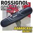 ロシニョール スノーボードケース ROSSIGNOL BOARDCASE RK9B011 160cm【RCP】【セール】【メール便不可・宅配便配送】
