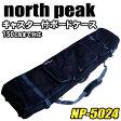 ノースピーク キャスター付きスノーボードケース North peak NP-5024 150cm【RCP】【セール】10P12Sep14【楽天BOX・はこぽす】【はこぽす対応商品】【wsp10x】【メール便不可・宅配便配送】 532P15May16