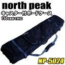 ノースピーク キャスター付きスノーボードケース North peak NP-5024 150cm【RCP】【セール】10P12Sep14【楽天BOX・はこぽす】【はこぽす対応商品】【メール便不可・宅配便配送】