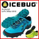 アイスバグ(ICEBUG) レディース アウトドア ランニング ウォーキング トレイルランニング シューズ レディスセレリタス ACCELERITAS-L …