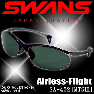 SWANS Airless-flight SA-402 black X mat titanium silver ◆ swans sunglasses
