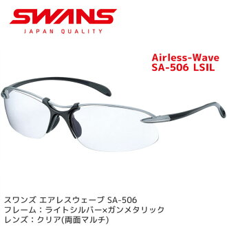 For sports of the pollen measures rainy weather! SWANS SA -506 light silver X cancer metallic ◆ swans fs3gm