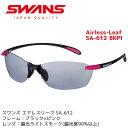 【楽天スーパーSALE割引対象商品】スワンズ スポーツサングラス SWANS サングラス エアレスリーフ SA-612 BKPI メンズ レディース 人気…