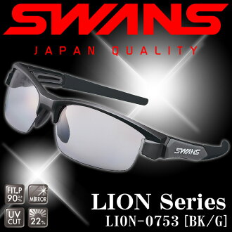 SWANS LION-PM LION-0753 BK/G ◇ LION series ◆ lion polarization mirror lens ♪ swans sunglasses