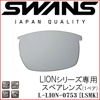 Spare lens L-LION-0753 [LSMK] silver mirror polarization light smoked ◆ swans for exclusive use of the SWANS LION series