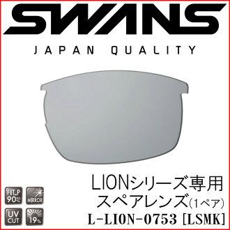 Swan sunglasses SWANS LION dedicated spare lens L-LION-0753 LSMK polarized mirror lens