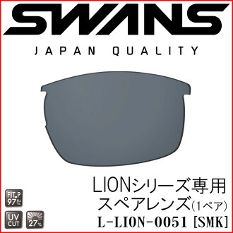 SWANS LION series Super lens L-LION-0051 polarized smoke ◆ swans fs3gm