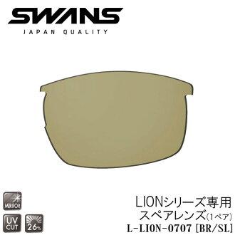 Spare lens series SWANS LION L-LION-0707 silver Miller / Brown ◆ swans fs3gm