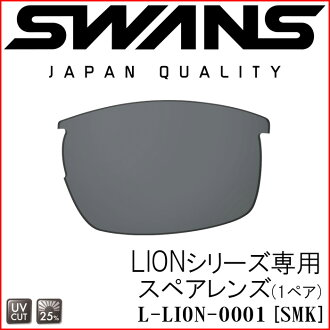 Spare lens L-LION-0001 [SMK] smoke ◆ swans for exclusive use of the SWANS LION series