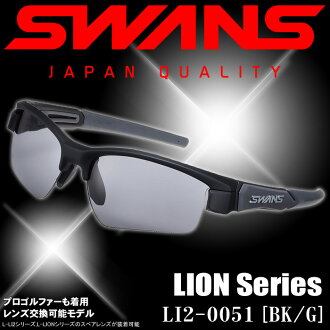 SWANS swans sunglasses LION-P LI2-0051 ◆ lion polarizing lens swans sunglasses fs3gm