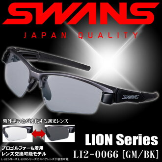 SWANS swans sunglasses LION-Bph LI2-0066 ◆ lion-like light lens swans sunglasses fs3gm