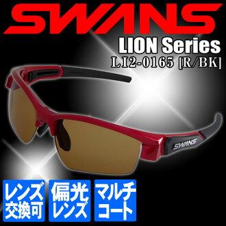 Swans sports sunglasses SWANS sunglasses LION-P LI2-0165 [R/BK] men's women's popular polarized lenses