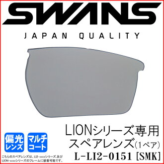 SWANS LION series Super lens L-LI2-0151 polarized smoke (double-sided multi) ◆ swans fs3gm