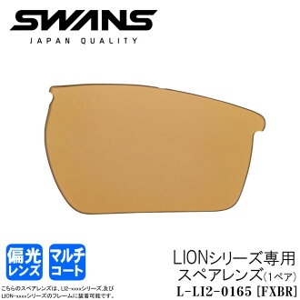 Foxy SWANS LION series Super lens L-LI2-0165 polarized Brown (double-sided multi) ◆ swans fs3gm