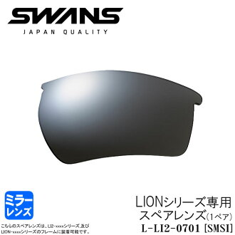 SWANS LION series Super lens L-LI2-0701 silver mirror x smoked ◆ swans fs3gm