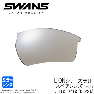 SWANS LION series Super lens L-LI2-0712 silver mirror x clear ◆ swans fs3gm