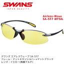 スワンズ (SWANS) スポーツサングラス Airless-Wave SA-517 MTSIL メンズ レディース 人気 マルチコート ノーマルレンズ ランニング ア..