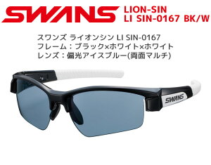 ������ݡ��ĥ��饹SWANS���饹LISIN-0167BK/W��͵��ޥ�������ȥ������֥롼�и����RCP�ۡڤϤ��ݤ��б����ʡۡڥ���ӥ˼����б����ʡۡ�wsp10x�ۡڥ�����Բġ�������������532P15May16