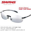 スワンズ (SWANS) スポーツサングラス Airless...