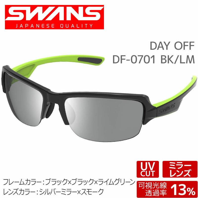 SWANS スワンズ サングラス DAY OFF DF-0701 BK/LM ブラック×ブラック×ライムグリーン シルバーミラー×スモーク ミラーレンズ 【メール便不可・宅配便配送】