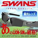 【アウトレット】スワンズ (SWANS) スポーツサングラス LI SIN-0051 MGMR メンズ 人気 マルチコート 偏光レンズ【RCP】【楽天BOX・はこ…