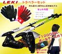 【正規品】レキ トラベラー グリーン LEKI 1300147 ウォーキングポール グローブ付 ケースセットの追加特典有り【ノルディックウォーキ…