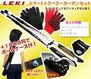 【正規品】レキ スマートトラベラー LEKI 1300237 ブラック ウォーキングポール あると便利なグローブ付!お得なケースセットの追加特…