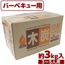 バーベキュー用木炭3kg (3〜5人用) バーベキューコン