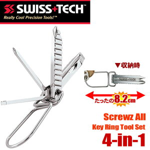 SWISS+TECH������󥰥ġ��륻�å�4-in-1Screwz-AllKeyRingToolSet
