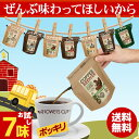 【お試し7点セット】グロワーズカップ GROWERS CUP 珈琲 単一農園 スペシャルティ コーヒ