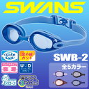 スワンズ スイミングゴーグル SWANS SWB-2 メンズ レディース シリコーンクッションタイプ 水泳【RCP】【楽天BOX・はこぽす】【はこぽす対応商品】【コンビニ受取対応商品】【メール便不可・宅配便配送】