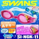 スワンズ スイミングゴーグル SWANS SI-NGK-11 PIN SKBL ジュニア用【DM便(旧メール便)・ネコポス・ゆうパケット対応】