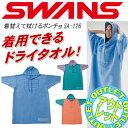 【アウトレット】スワンズ 着替えて拭けるポンチョ SWANS SA-120 全3色 着用できるドライタオル【RCP】【コンビニ受取対応商品】【wsp1…