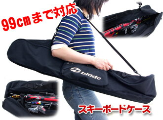 Skiboarding case ◆ S blade 99 cm up to support fs3gm.