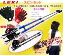 【正規品】LEKI (レキ) スピン ブラック/ブルー 1300188 ウォーキングポール グローブ付 ケースセットの追加特典有り【ノルディックウ…