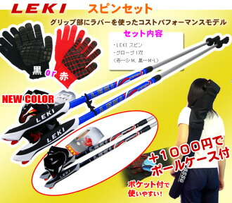 LEKI 1300188 spin black ♪ walking poles ◆ Grove with a nice! Additional benefits of affordable cassette available! fs3gm
