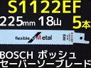 Bosch ボッシュ セーバーソーブレード 替刃 S1122EF 5本 18山 長さ225mm 金属用 鉄・ステンレス用 バイメタル