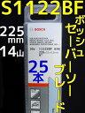 Bosch ボッシュ セーバーソーブレード S1122BF/25 25本入 14山 長さ225mm 金属用 鉄・ステンレス用 バイメタル