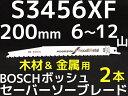 Bosch ボッシュ セーバーソーブレード 替刃 S3456XF 2本 6〜12山 長さ200mm 木材&金属用 バイメタル