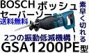 BOSCH ボッシュ セーバーソー GSA1200PE型 クラス最強1200Wモーター搭載! 送料無料(九州/北海道/沖縄/離島を除く)
