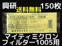 興研 KOKEN マイティミクロンフィルター 1005用 150枚 RL2(95%以上捕集効率) 防じんマスク用 送料無料(九州/北海道/沖縄/離島を除く)