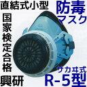 興研 防毒マスク R-5-08型 本体のみ (吸収缶別売) 国家検定合格 直結式小型防毒マスク 日本製 有機ガス用 無機ガス R-5型