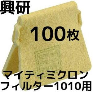 1010用フィルター100枚