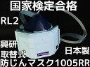 興研 取替え式 防じんマスク 1005RR-05型 RL2 ...