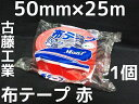 布テープ 赤 古藤工業 50mm×25m 1巻 梱包用 レッドテープ Monf No.890 布ガムテープ【取寄せ品】