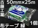 布テープ 緑 古藤工業 50mm×25m 1巻 梱包用 グリーンテープ Monf No.890 布ガムテープ【取寄せ品】
