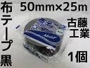 布テープ 黒 古藤工業 50mm×25m 1巻 梱包用 ブラックテープ Monf No.890 布ガムテープ【取寄せ品】