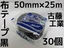 布テープ 黒 古藤工業 50mm×25m 30巻 梱包用 ブラックテープ Monf No.890 布ガムテープ【取寄せ品】