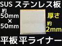 ステンレス SUS 平板 平ライナー プレート 約50mm×50mm 厚さ約2mm ステンレス薄板 高さ調節 高さ調整 隙間調節 隙間調整 スペーサー