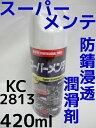 スーパーメンテ KC2813 防錆 浸透 潤滑剤 420ml 業務用 プロ用 エアウォーター社【陸送便】